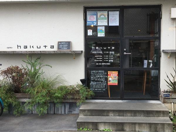 アトリエ周辺・美味しいお店・その3.hakutaさん...