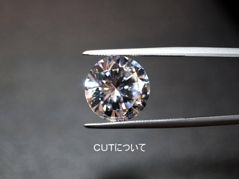 婚約指輪・ダイヤモンドの選び方*CUT(カット)...